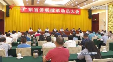 广东省侨联改革动员大会在广州召开