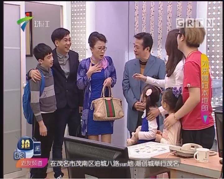 [2017-07-08]外来媳妇本地郎:唐小姐的好意(下)