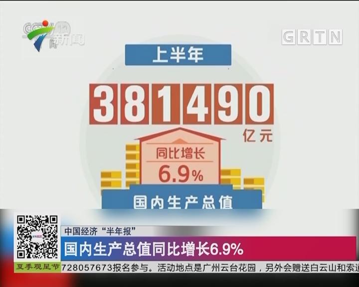 """中国经济""""半年报"""":国内生产总值同比增长6.9%"""