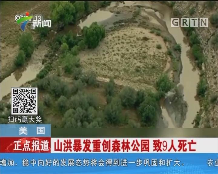 美国:山洪暴发重创森林公园 致9人死亡