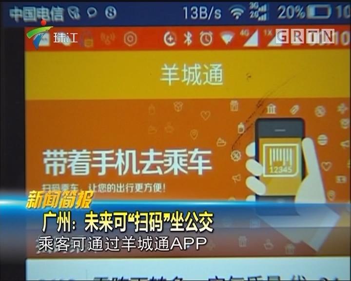 """广州:未来可""""扫码""""坐公交"""