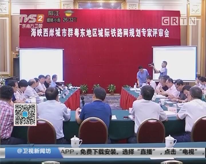 """广东:粤东地区将打造""""1小时交通圈"""""""