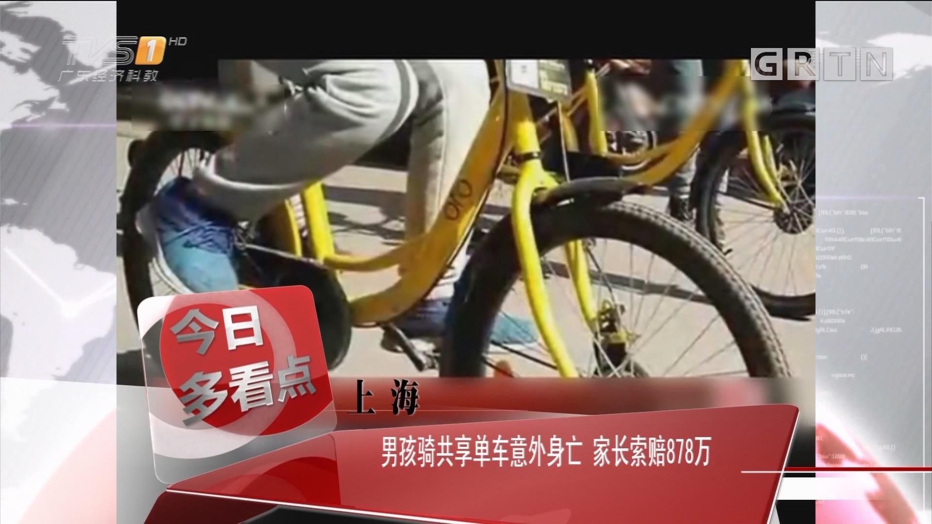 上海:男孩骑共享单车意外身亡 家长索赔878万