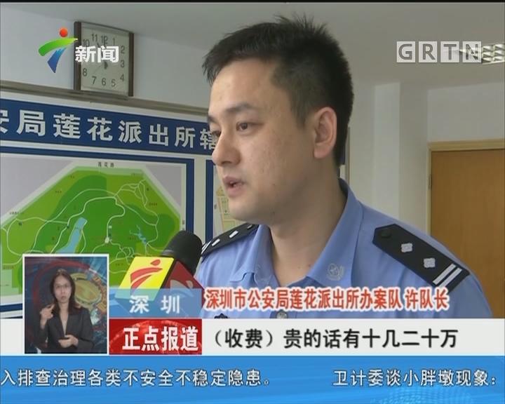 """深圳:谎称能""""走后门""""拿到稀缺学位"""