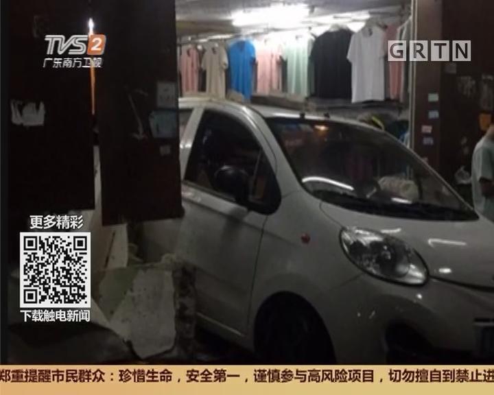 广州大学城:吓人!轿车撞进服装店 伤人又毁物