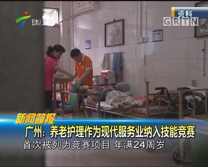 广州:养老护理作为现代服务业纳入技能竞赛