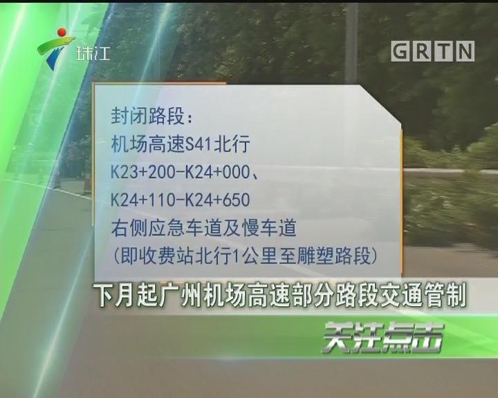 下月起广州机场高速部分路段交通管制