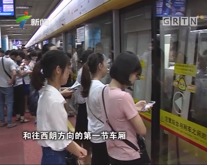 [2017-07-16]政协委员:地铁女性优先车厢 助推城市文明发展