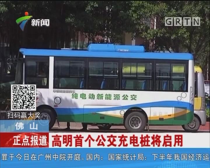 佛山:高明首个公交充电桩将启用