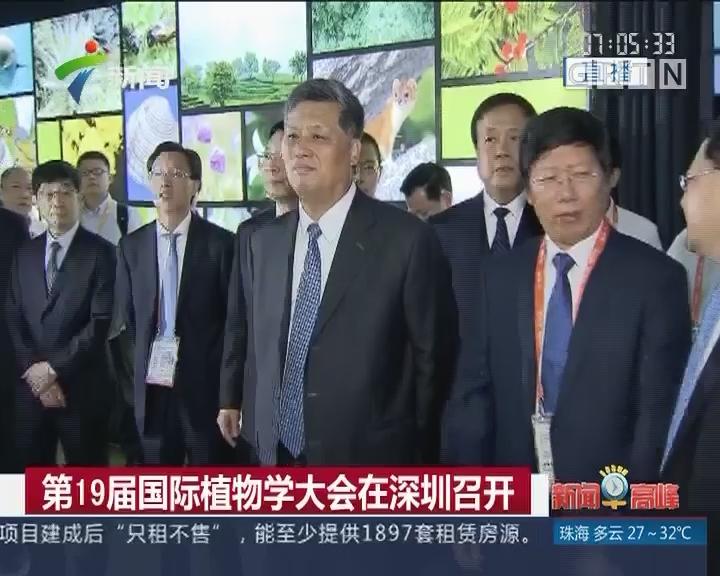 第19届国际植物学大会在深圳召开