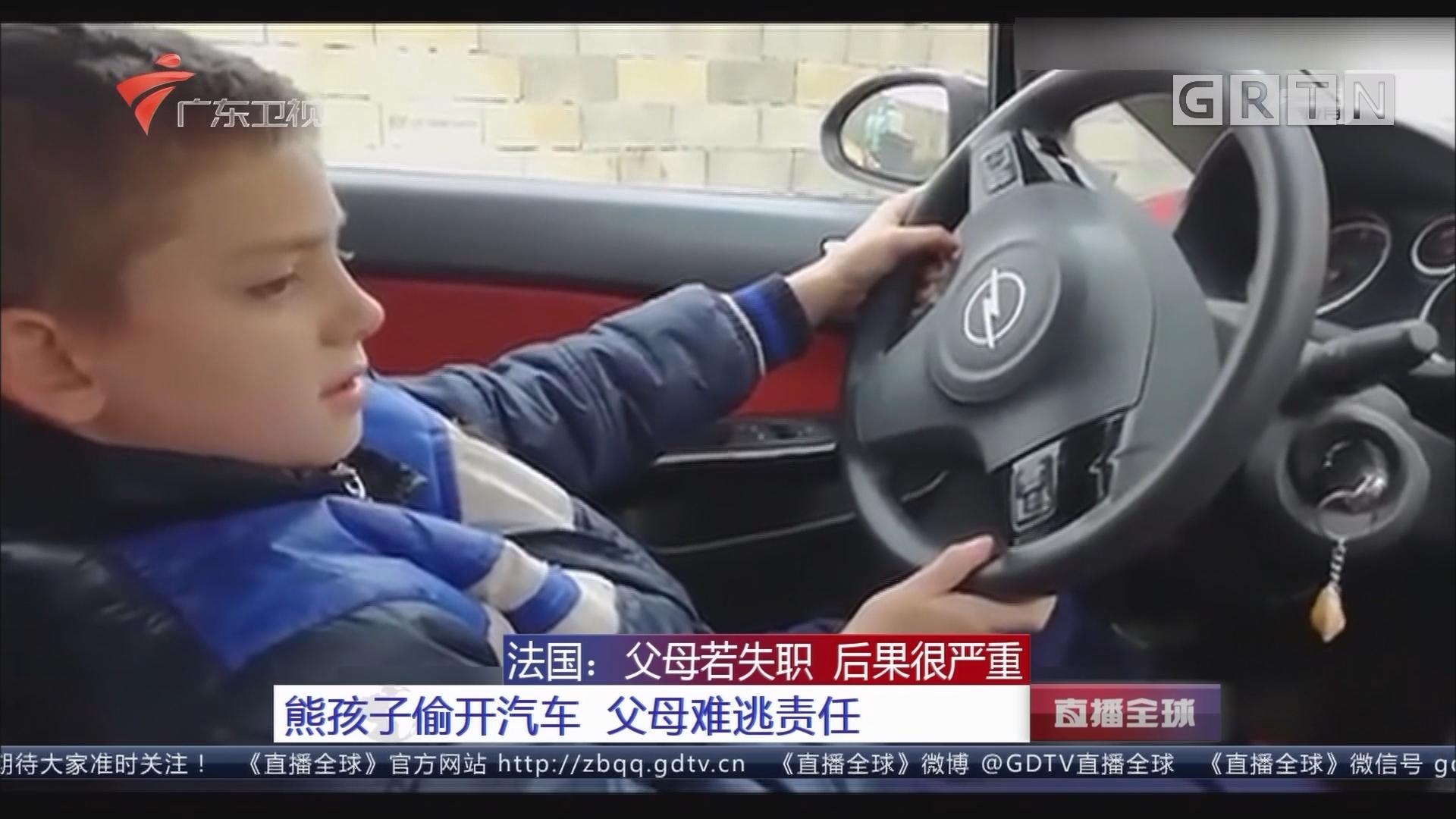 法国:父母若失职 后果很严重 熊孩子偷开汽车 父母难逃责任