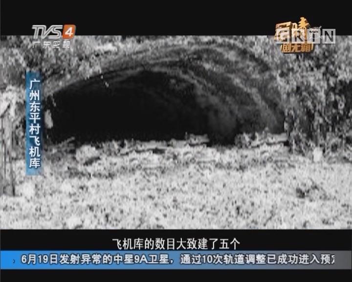 [2017-07-07]军晴剧无霸:历史钩沉:东平村飞机库