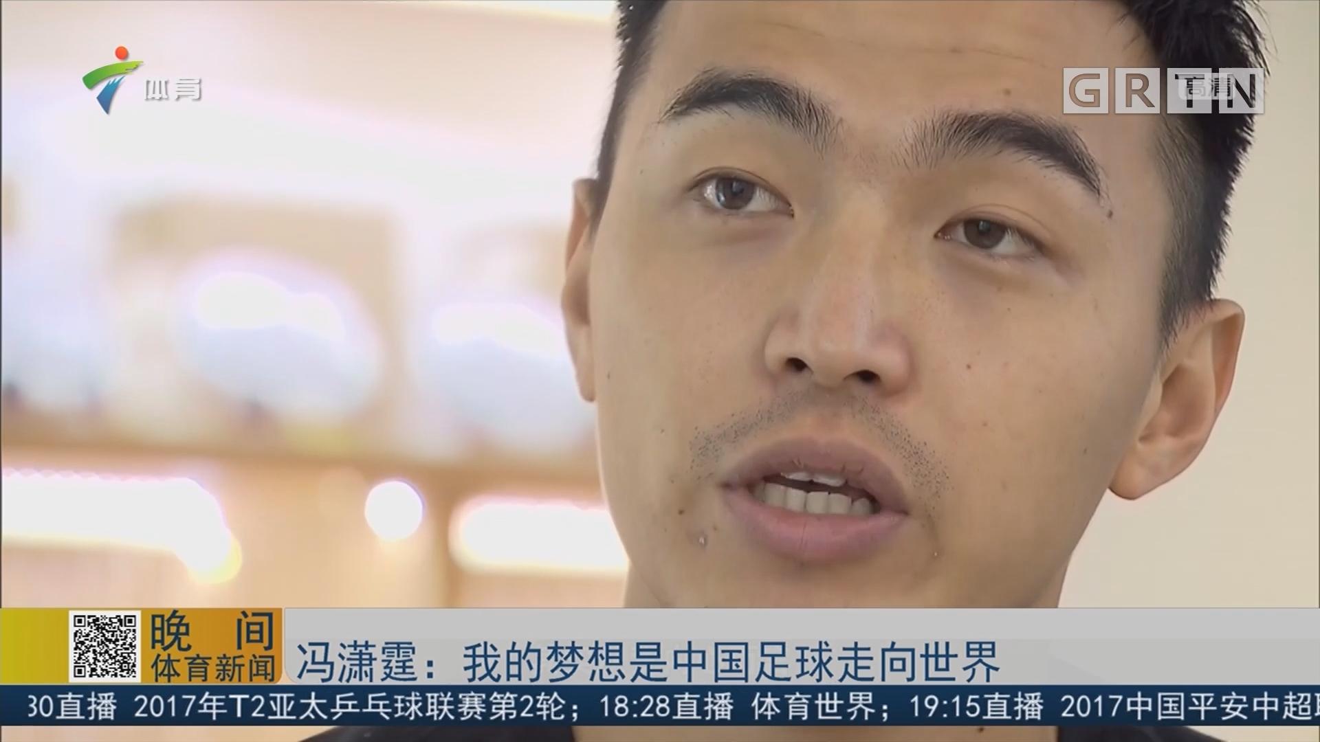 冯潇霆:我的梦想是中国足球走向世界