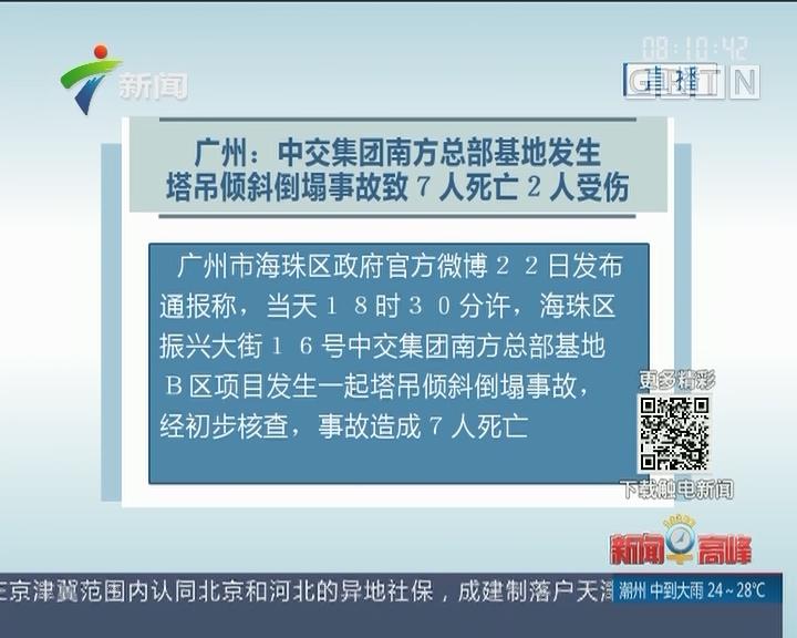 广州:中交集团南方总部基地发生塔吊倾斜倒塌事故致7人死亡2人受伤