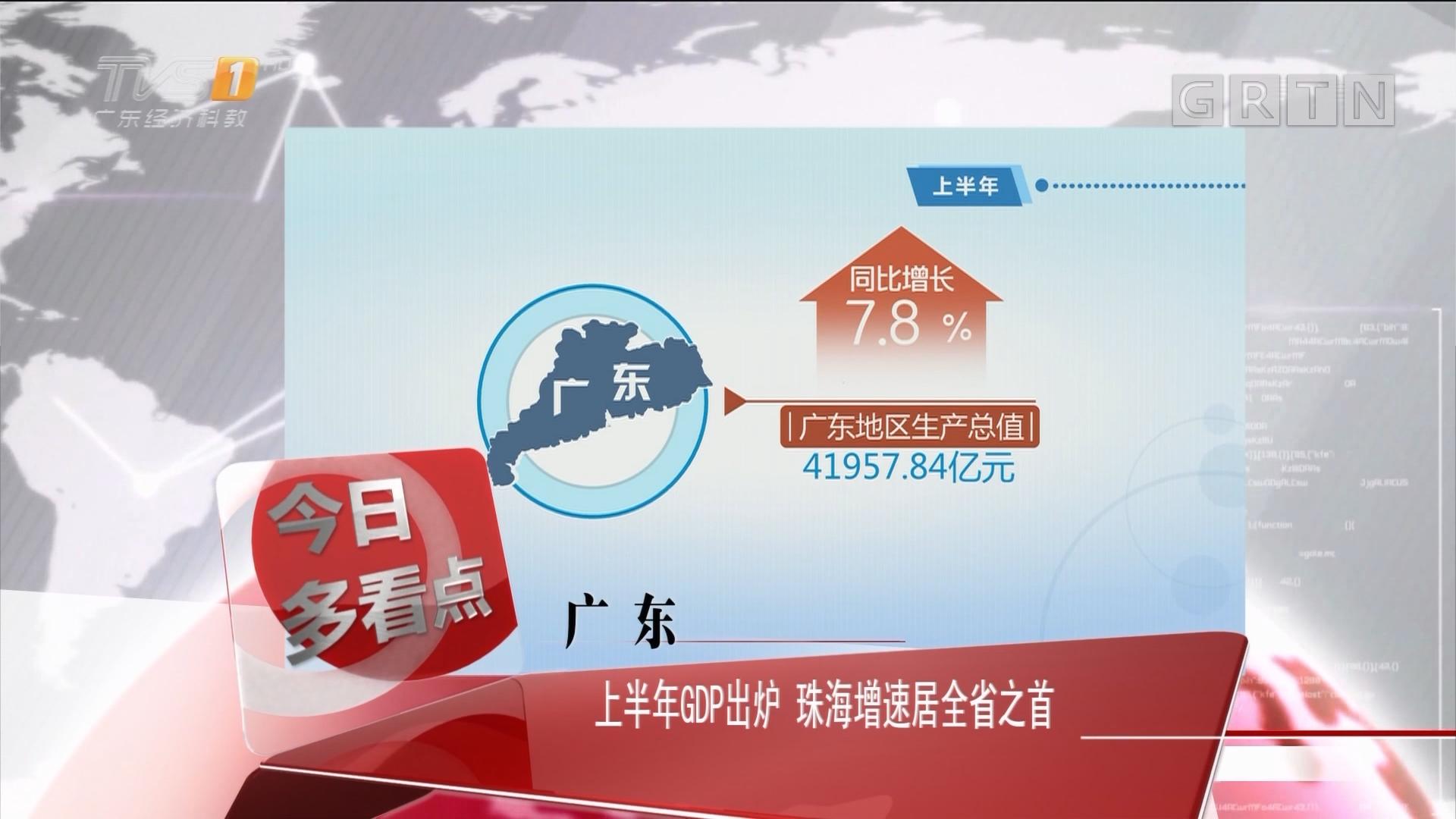 广东:上半年GDP出炉 珠海增速居全省之首