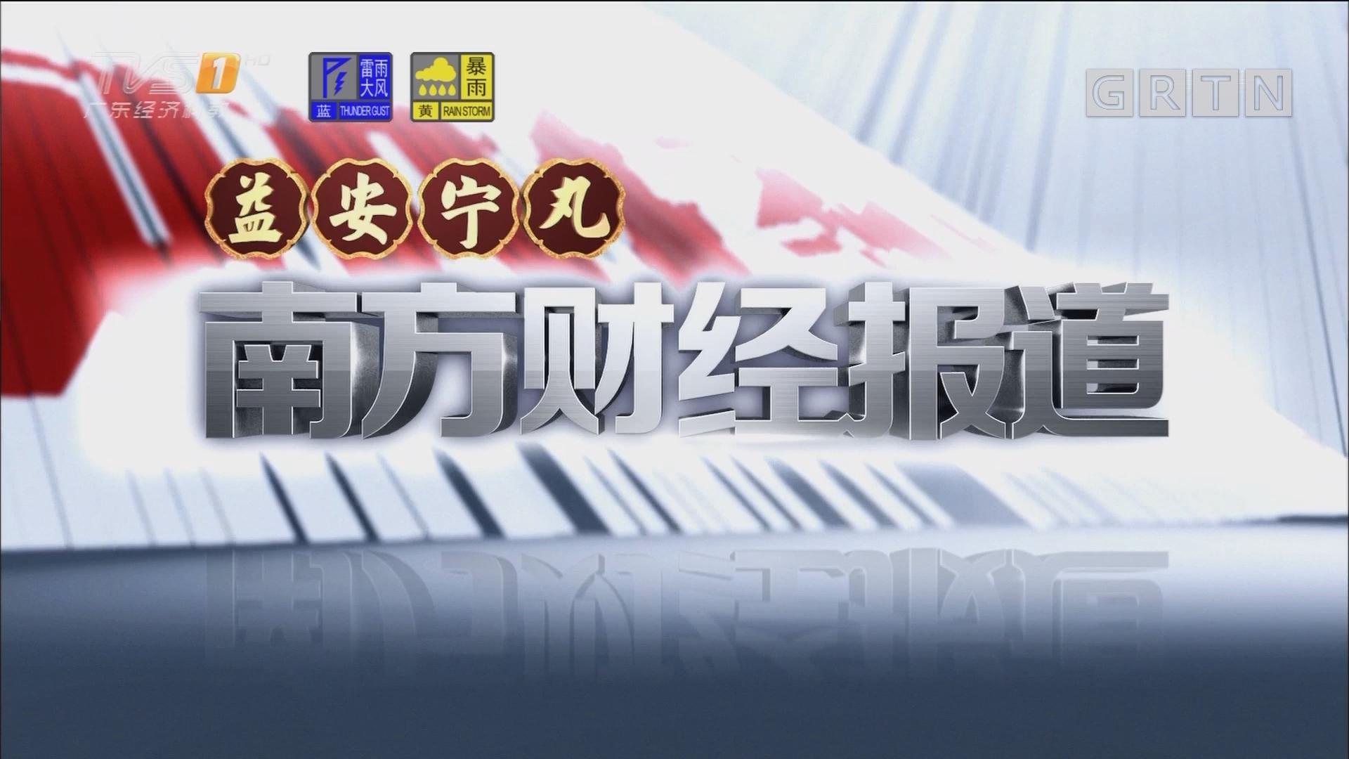 [HD][2017-07-17]南方财经报道:江苏常熟民房火灾22死 初查为人为纵火