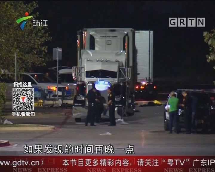 美国一货车内惊现多具尸体 疑涉人口贩运