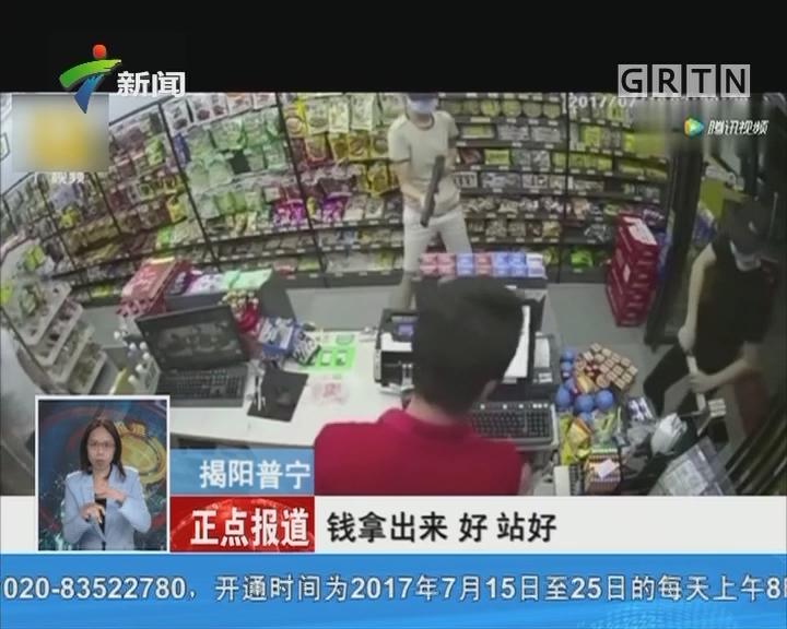 揭阳普宁:歹徒蒙面持器械 抢劫财物终落网