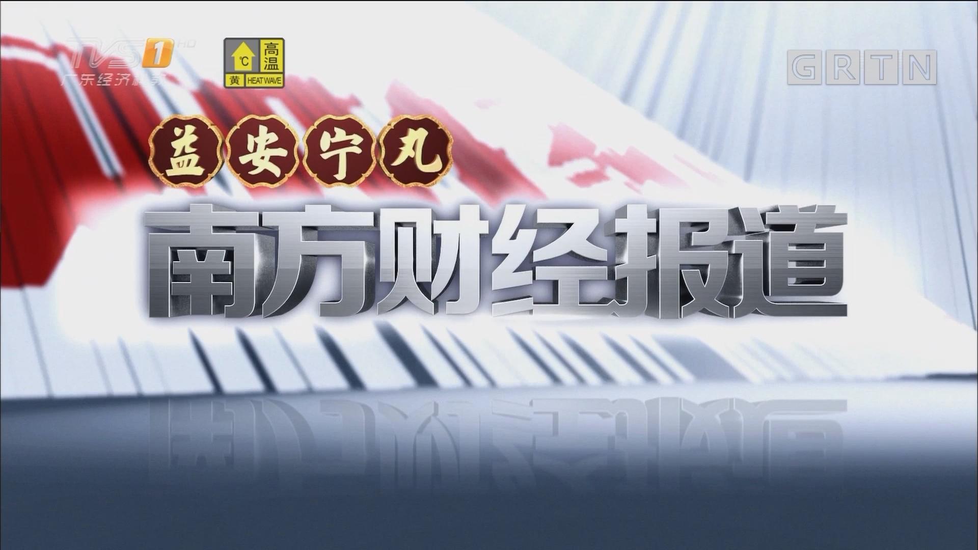 """[HD][2017-07-27]南方财经报道:广东:上半年创新驱动战略驶入""""快车道"""""""
