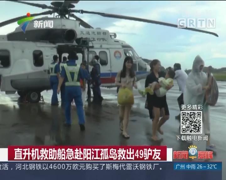 直升机救助船急赴阳江孤岛救出49驴友