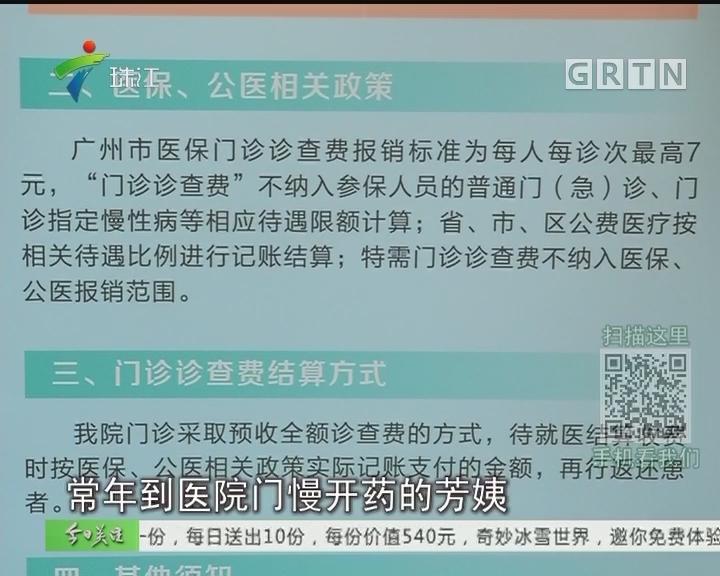 公立医院改革今日零时启动