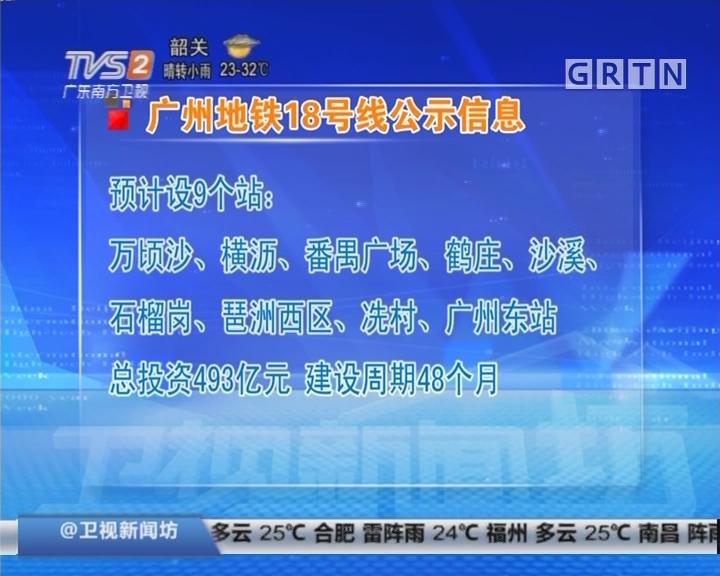 广州地铁:18号线工程可行性研报正在公示
