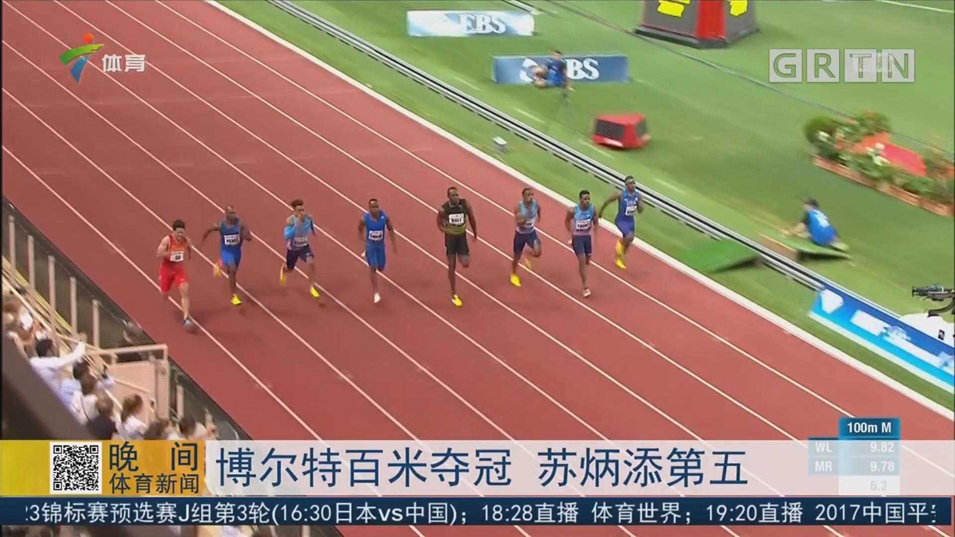 博尔特百米夺冠 苏炳添第五