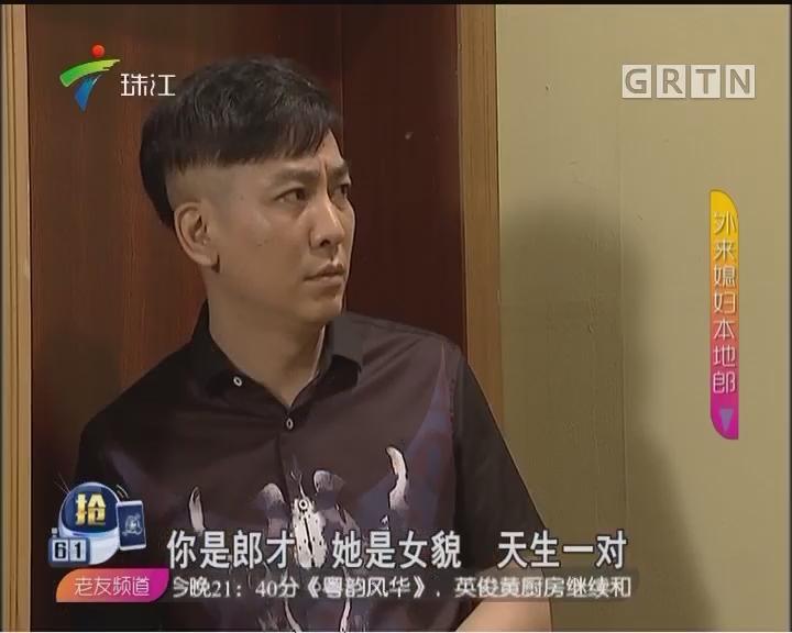 [2017-07-23]外来媳妇本地郎:钻石寡佬(上)