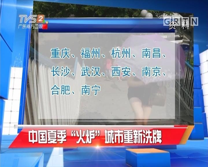 """中国夏季""""火炉""""城市重新洗牌"""