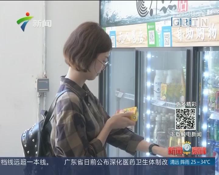 深圳:无人便利店月入3万 开张4月无人逃单