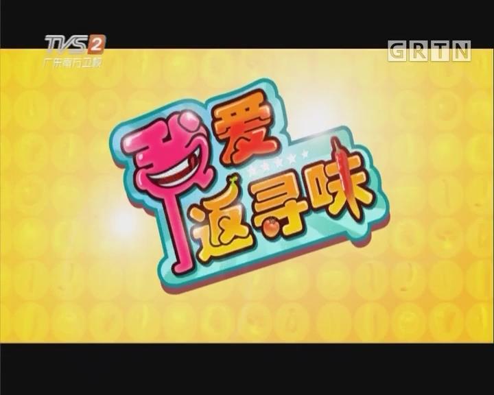 [2017-07-22]我爱返寻味:鲍汁烩凤眼果