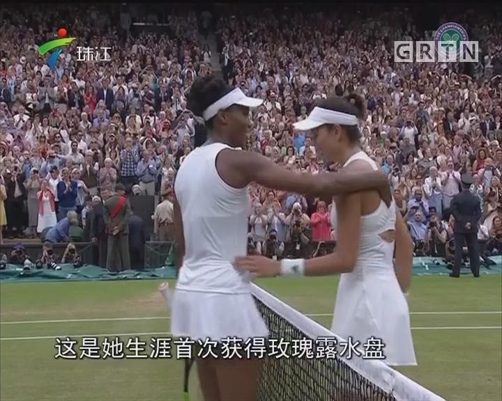 温网:穆古拉扎击败大威 加冕女单冠军