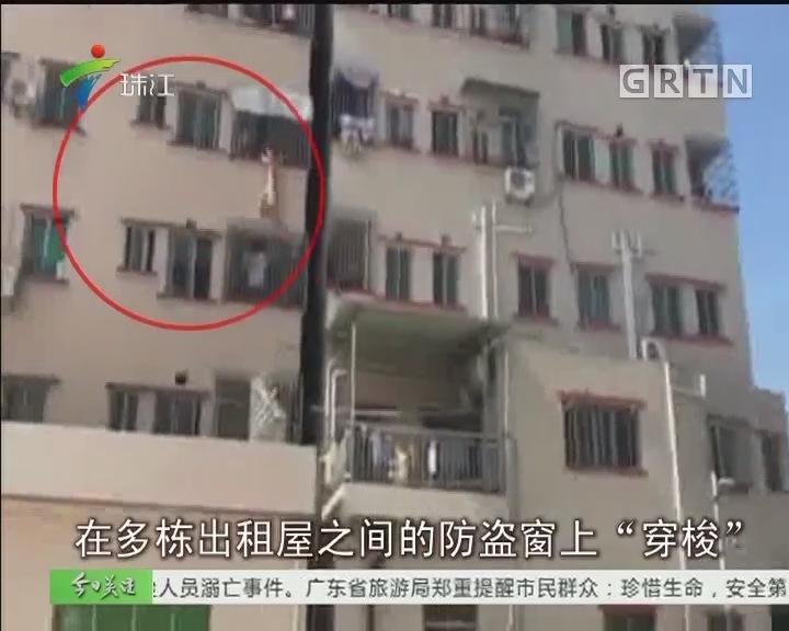"""广州:吸毒后精神亢奋 男子""""走钢丝""""被抓"""