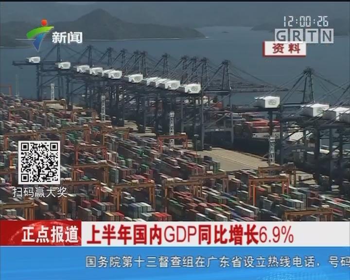 上半年国内GDP同比增长6.9%