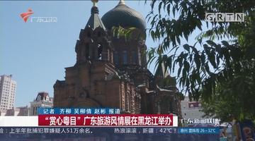 """""""赏心粤目""""广东旅游风情展在黑龙江举办"""
