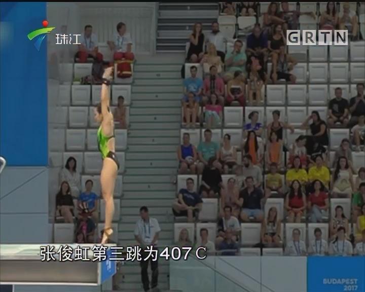 游泳世锦赛中国10米女台失手 马来西亚夺冠
