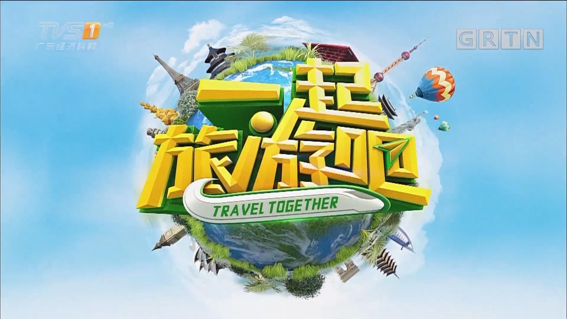 [HD][2017-07-29]一起旅游吧:西樵山国艺影视城——电影圆梦之旅