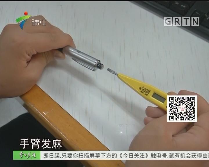 """广州现""""电人玩具"""" 记者被电麻"""