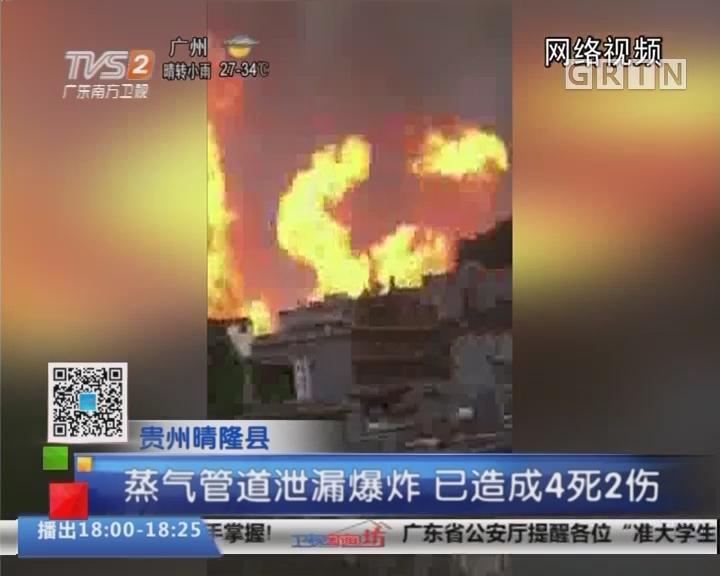 贵州晴隆县:蒸气管道泄漏爆炸 已造成4死2伤