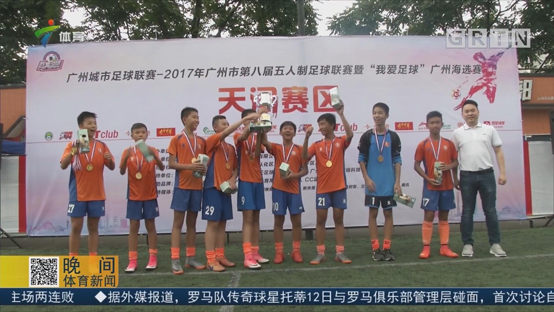 广州第八届五人制足球联赛天河赛区闭幕
