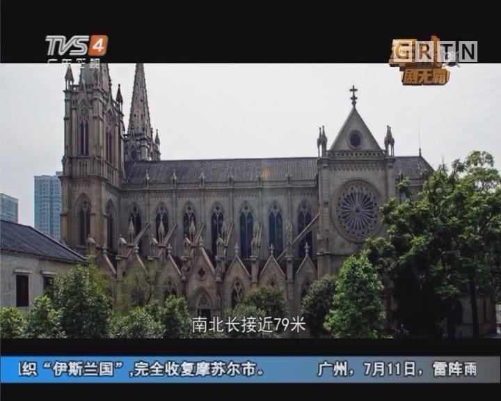 [2017-07-10]军晴剧无霸:历史钩沉:修建广州圣心大教堂引发的血案
