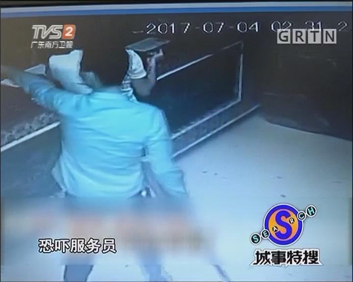 男子深夜袭击酒店 玻璃被砸人员被打