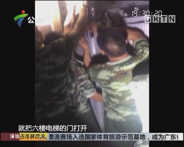 一家五口被困电梯 消防展开救援