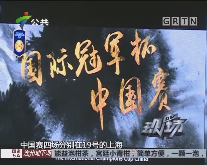 国际冠军杯广州开赛 大黄蜂对战红黑军团