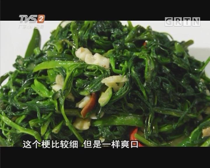 椒丝腐乳抄通菜