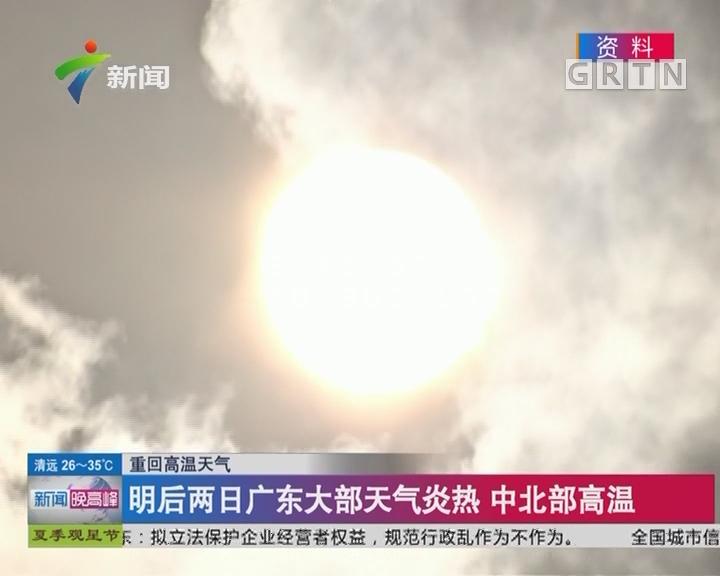 重回高温天气:明后两日广东大部天气炎热 中北部高温