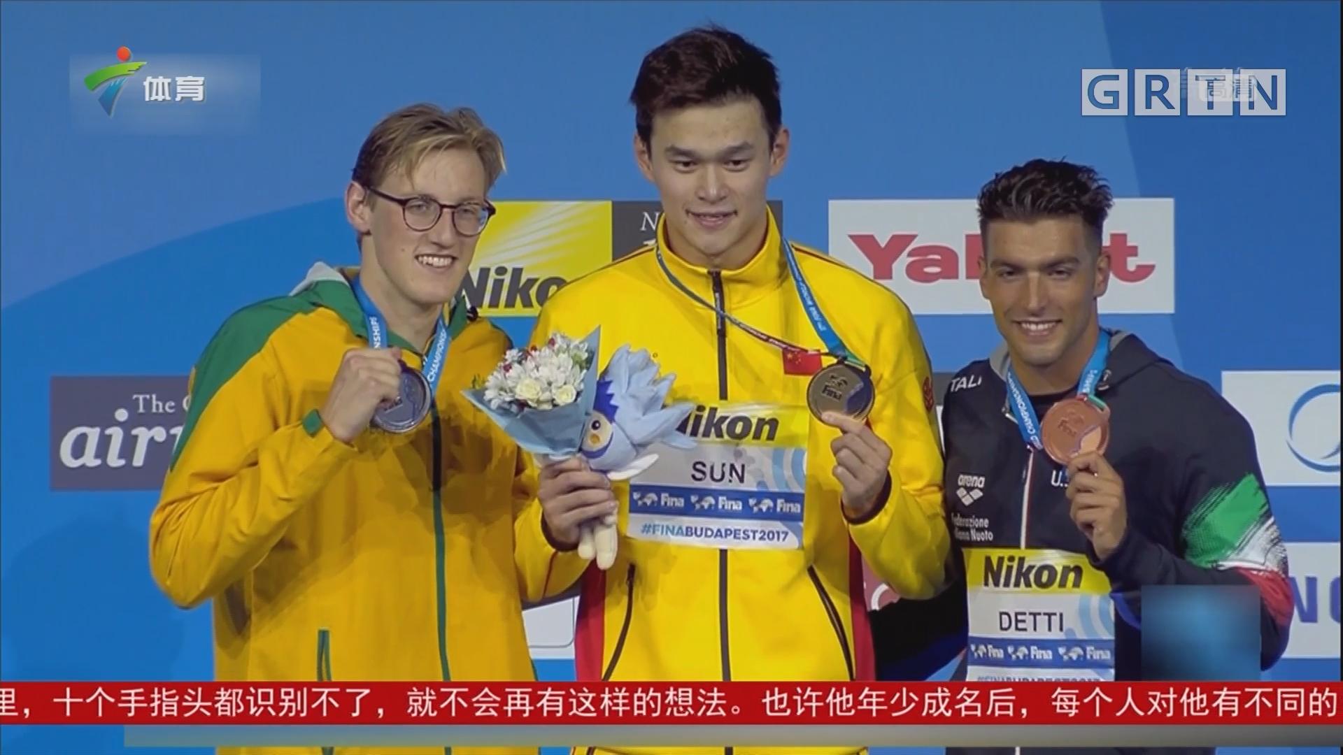 孙杨实现世锦赛400米自由泳三连冠