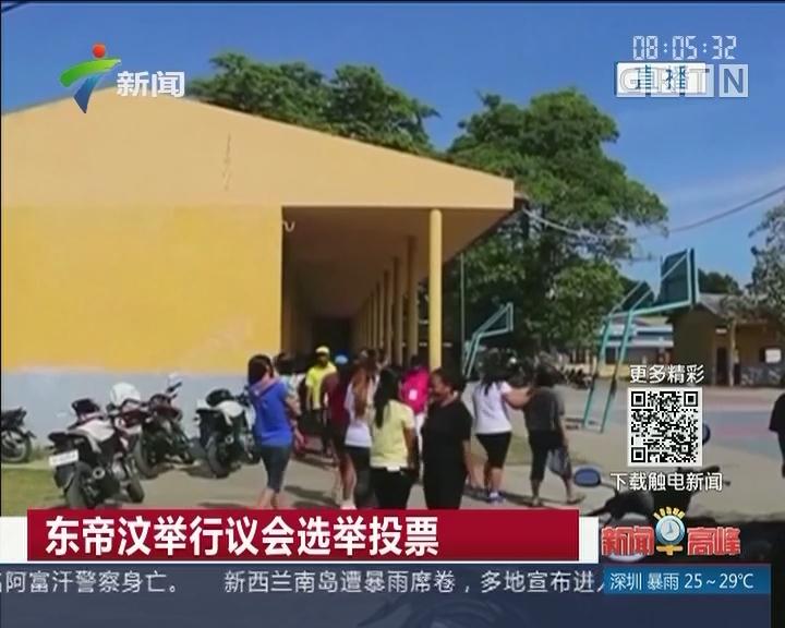 东帝汶举行议会选举投票
