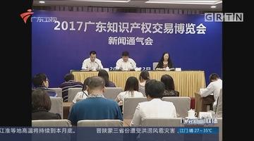 广东将举办首届知识产权交易博览会