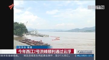 今年西江2号洪峰顺利通过云浮